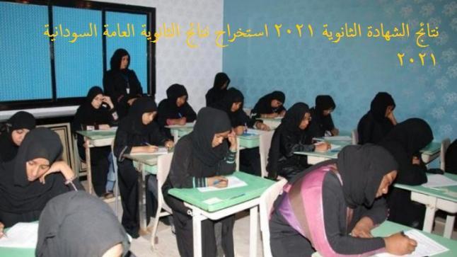 نتائج الشهادة الثانوية 2021 استخراج نتائج الثانوية العامة السودانية 2021