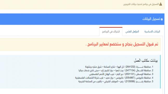 رابط التسجيل و تحديث البيانات: التشغيل المؤقت في غزة الخريجين و العمال – وزارة العمل غزة 2020
