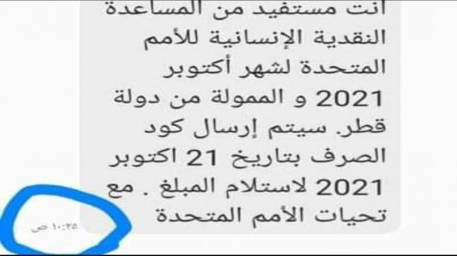 تفاصيل جديدة عن عدد المستفيدين من المنحة القطرية 100 دولار لشهر 10 واخر موعد للاستلام