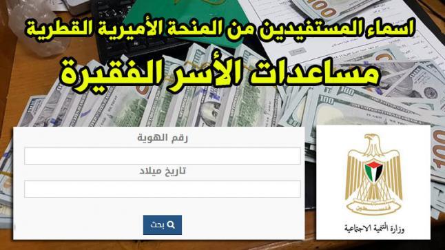 سيتم نشر رابط الاستعلام وتحديث بيانات المنحة القطرية 100 دولار عن شهر 9
