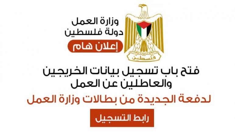 فتح باب التسجيل لبطالات وزارة العمل (التشغيل المؤقت) – قطاع غزة الرابط الجديد