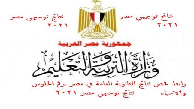 نتيجة الثانوية العامة 2021 مصر بالاسم رابط نتيجية الثانوية العامة المصرية 2021 بالاسم ورقم الجلوس