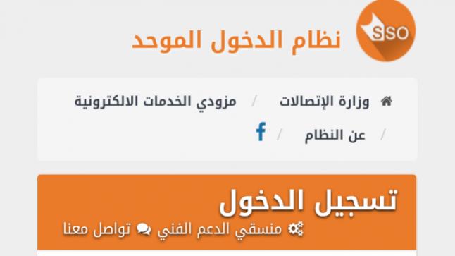 رابط تحديث أسماء المستفيدين من وزارة الشؤون الاجتماعية عن طريق التسجيل في النظام الموحد