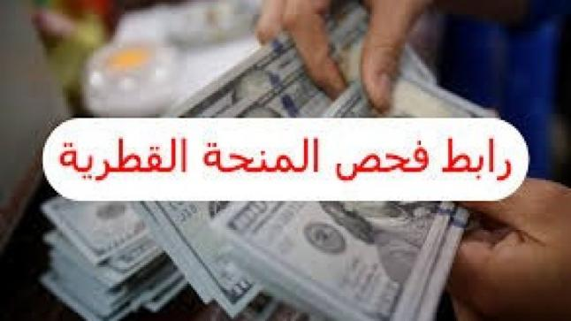 عاجل تم تفعيل رابط فحص المنحة القطرية 100 دولار شهر 10