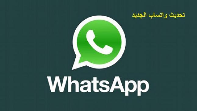 واتس اب تطلق تحديث جديد بمميزات جديدة لتطبيق واتساب للتواصل الاجتماعي