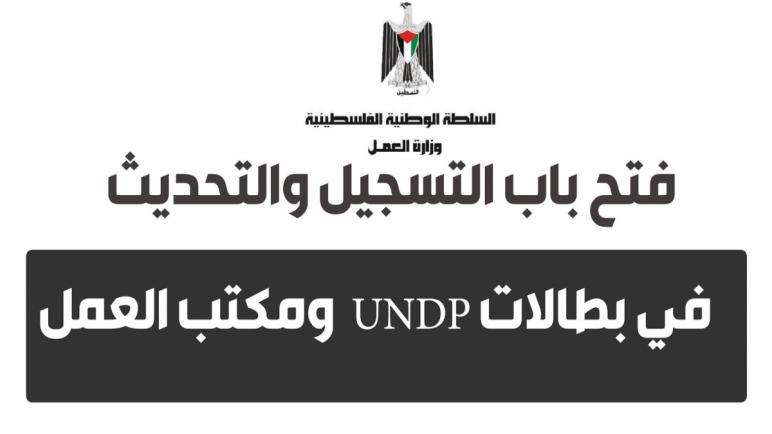 رابط تسجيل و تحديث بيانات:الخريجين و العمال بالتعاون مع وزارة العمل و UNDP في غزة 2020للتشغيل المؤقت