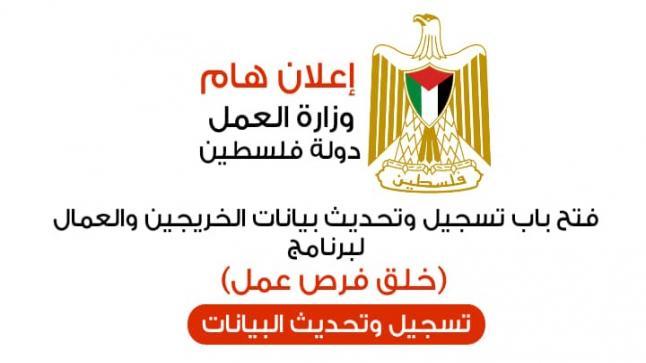 رابط تسجيل و تحديث الجديد البيانات التشغيل المؤقت الخريجين و العمال بالتعاون مع وزارة العمل الممول من المنحة القطرية