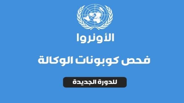رابط الفحص واستعلام عن دفعة الجديدة من أسماء المستفيدين من كابونة الوكالة الموحدة