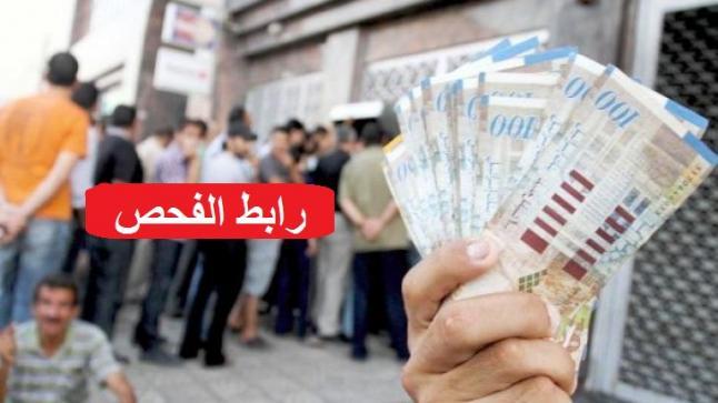 في حال تم تفعيل رابط فحص 700 شيكل لـ 68 ألف عامل متضرر نهاية الشهر الجاري في غزة والضفة