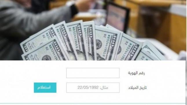 البدء بصرف منحة 100 دولار دولة قطر للأسر المتعففة في قطاع غزة الأربعاء