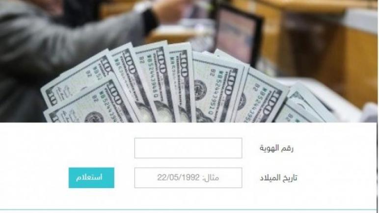 برقم الهوية وتاريخ الميلاد رابط فحص 100 دولار المنحة القطرية الاستعلام الحكومي المركزي