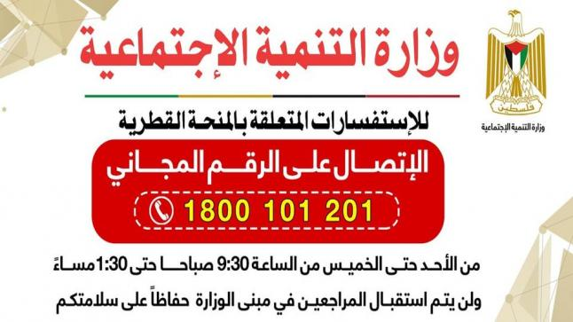 إعلان هام صادر عن وزارة التنمية الاجتماعية بخصوص الاستفسار عن المنحة القطريه 100 دولار