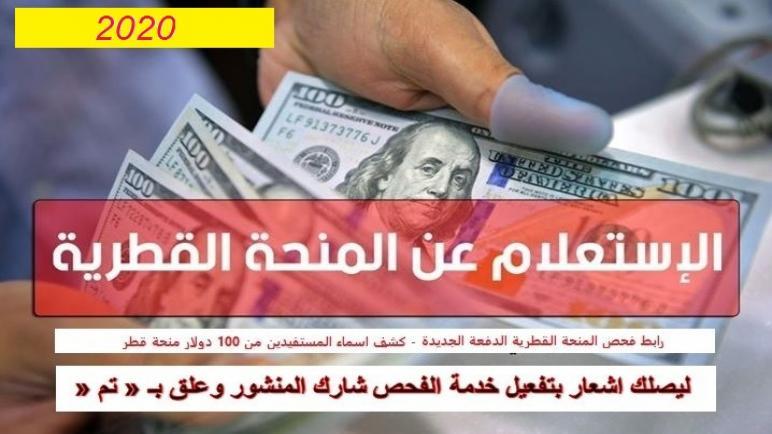 مصادر أولية : صرف المنحة القطرية 100 دولار لشهر 3 الاسبوع القادم رابط الفحص عند تفعيل الخدمة
