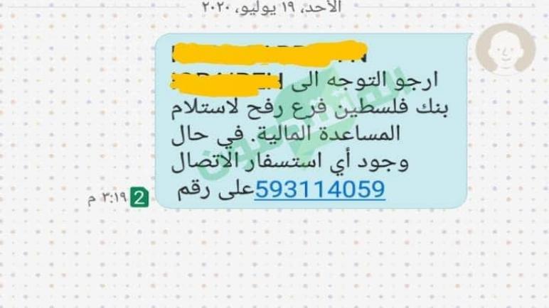 الاونروا توزع مساعدات نقدية50$ الاسر الفقيرة في قطاع غزة بدأت بإرسال رسائل للمستفيدين