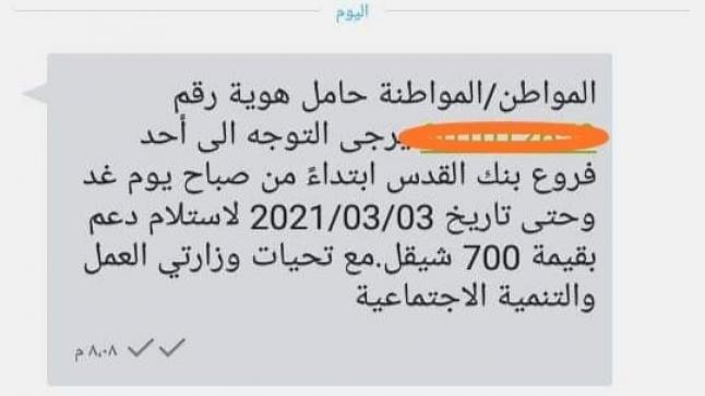 بدء صرف الدفعة الثانية من مساعدات 700شيكل البنك الدولي لمتضرري كورونا اليوم الخميس 16 ألف مستفيد من غزة والضفة