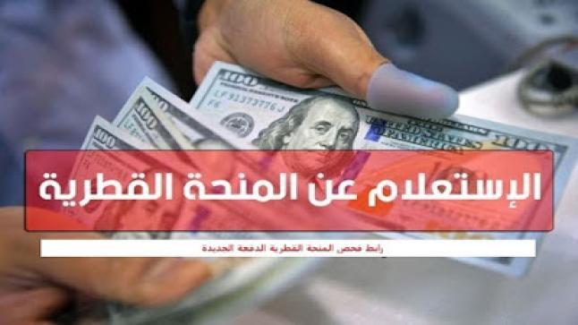 اخر اخبار رابط المنحة القطرية وموعد توزيع 100 دولار عن شهر 6-2021