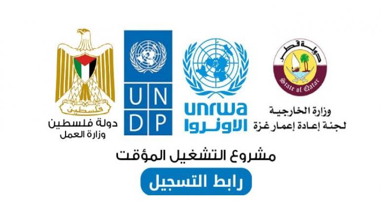 رابط تسجيل و تحديث البيانات التشغيل المؤقت الخريجين و العمال بالتعاون مع وزارة العمل و UNDP من الممول من المنحة القطرية
