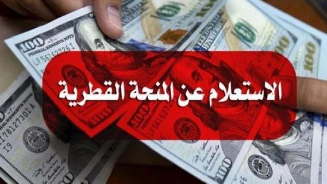 رابط فحص المنحة القطرية 100 دولار– إضغط هنـــــا (فور تفعيل الرابط)