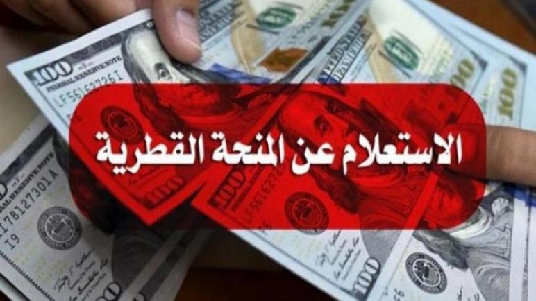 إليك رابط فحص المنحة القطرية 100 دولار 1 – 2021 فور الاعلان عن صرف